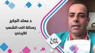 د عماد الجابر – رسالة الى الشعب الاردني - حلوة يا دنيا