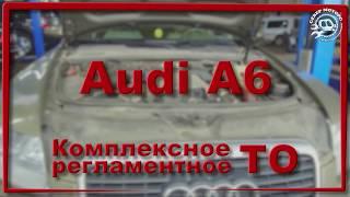 ТО Ауди а6