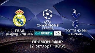 Телеканал «QAZSPORT»  покажет в прямом эфире футбольный матч «Реал Мадрид» -  «Тоттенхэм»