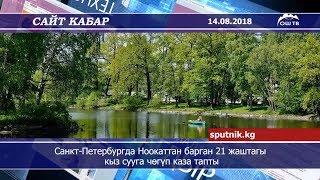Сайт кабар | Санкт-Петербургда Ноокаттан барган 21 жаштагы кыз сууга чөгүп каза тапты