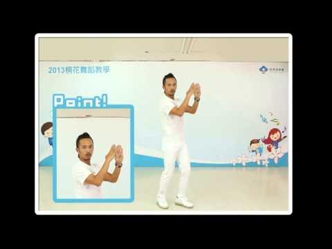 桐花舞蹈教學-油桐作客(分解動作篇-客語)
