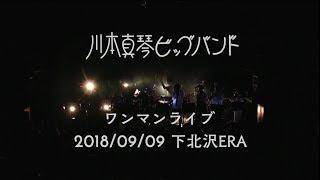 9月9日ワンマンライブトレーラー