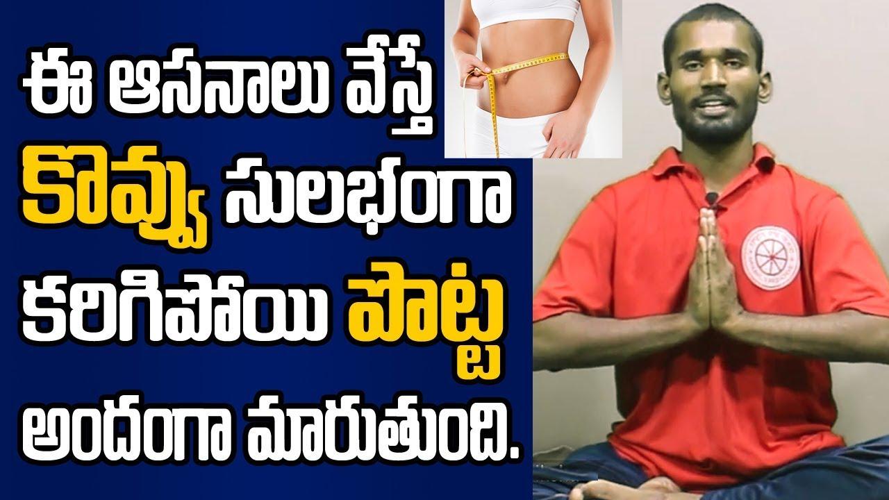 Easy Yoga Poses For Weight Loss In Telugu Tuljapur Vinodh Pedda Bala Siksha Youtube