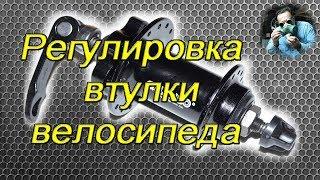 Регулировка втулки колеса велосипеда (Adjusting the bicycle wheel hub)
