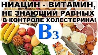 видео В каких продуктах содержится витамин РР