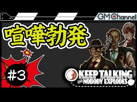 #3【Keep Talking】爆弾解除のプロがSteamの激ムズゲームで大喧嘩になった【KTaNE】