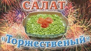 """Салат """"Торжественный"""""""