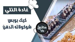 كيك بوبس شوكولاته الدهن - غادة التلي