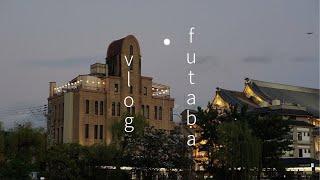 【vlog】お盆の帰省 / 京都と島根の旅 / お土産開封 Obon trip home/Kyoto and Shimane trip/Opening souvenirs