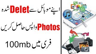 How To Recover Deleted Photos Free From Android Phone|Recoverit Free|Urdu/Hindi Tutorial