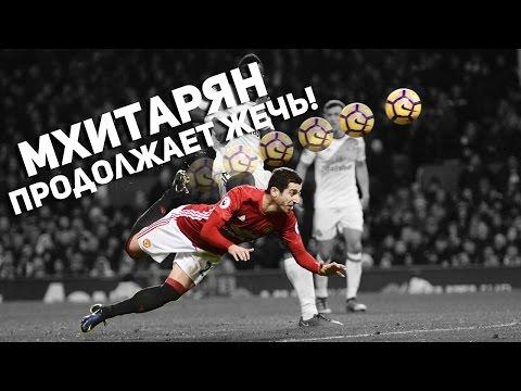 Манчестер Юнайтед 3:1 Сандерленд | Мхитарян продолжает жечь! | У нас появился паблик!