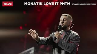 MONATIK LOVE IT РИТМ ТУР - Кривий Ріг, 18.08.2019