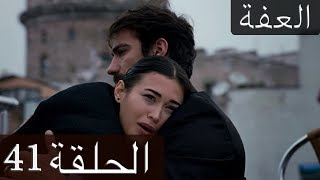 العفة الدبلجة العربية - الحلقة 41 İffet