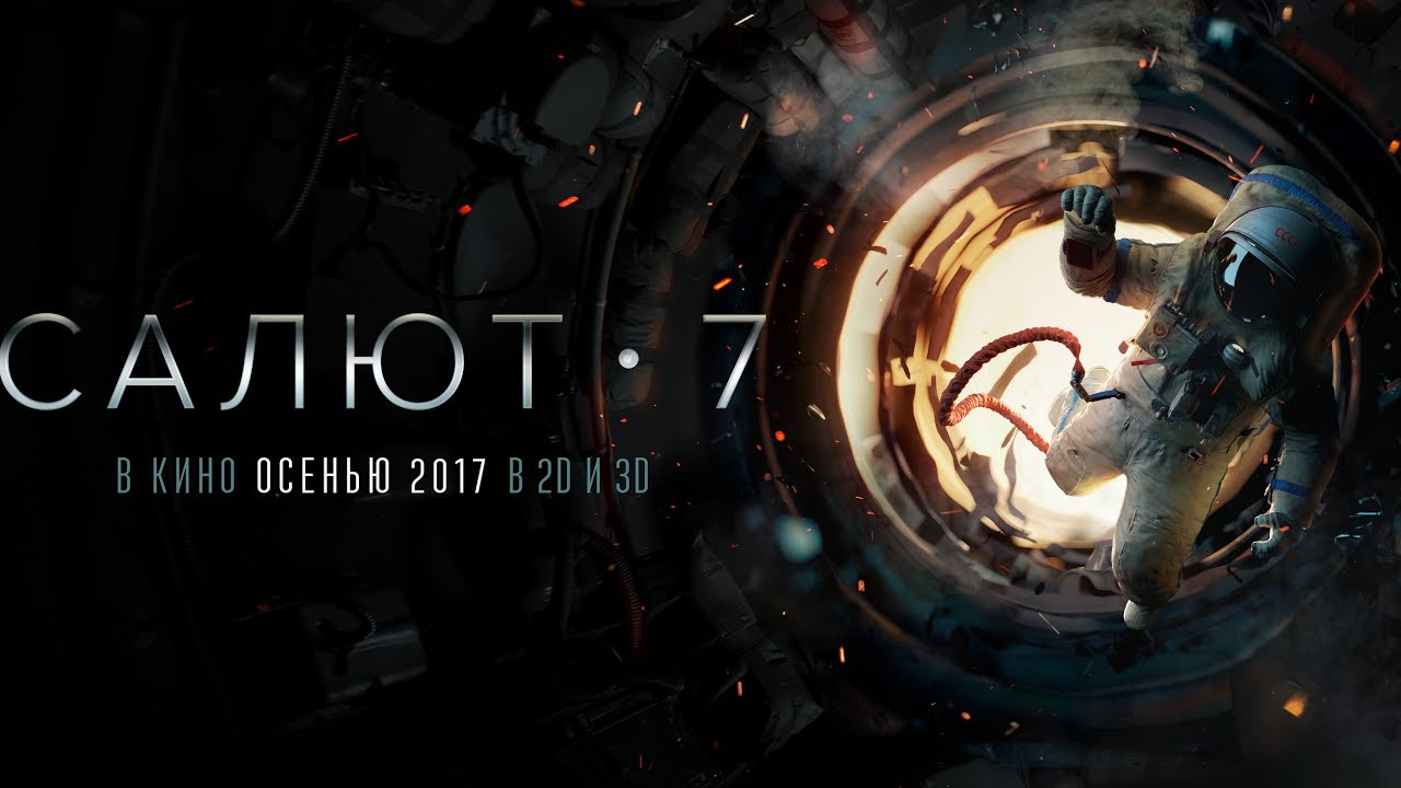 салют 7 трейлер2017 премьера