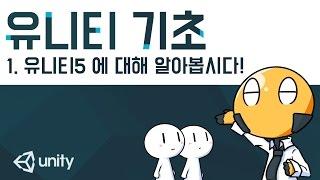 [구버전][유니티 기초] #1.유니티5에 대해 알아봅시다!