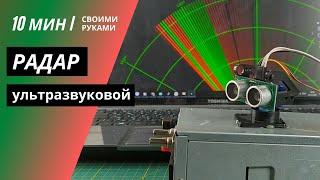 Ультразвуковой радар своими руками на базе датчиков ардуино