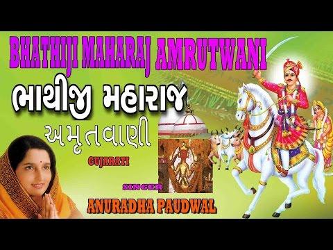 BHATHIJI AMRUTWANI GUJARATI BY ANURADHA PADUWAL I AUDIO JUKE BOX