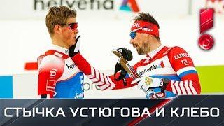 Столкновение и стычка Устюгова и Клебо на чемпионате мира!