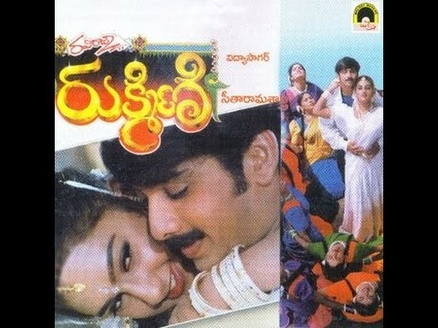 Rukmini (1997) Telugu full movie