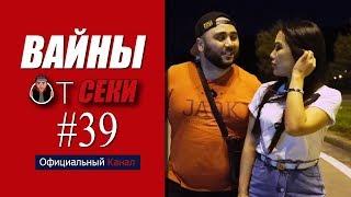 Свежая подборка вайнов SekaVines / Выпуск №39