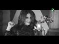 Download Shatha Hassoun … Masafat -  Clip | شذى حسون … مسافات - فيديو كليب MP3 song and Music Video