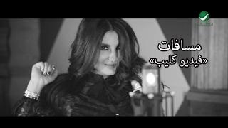 Shatha Hassoun … Masafat - Video Clip | شذى حسون … مسافات - فيديو كليب
