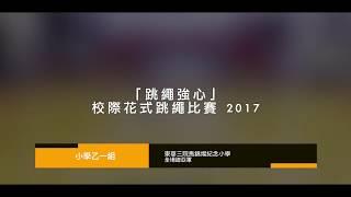 Publication Date: 2018-05-04 | Video Title: 跳繩強心校際花式跳繩比賽2017(小學乙一組) - 東華三院