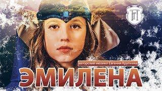 Мюзикл - Эмилена