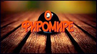 Что я думаю о Фиромире!