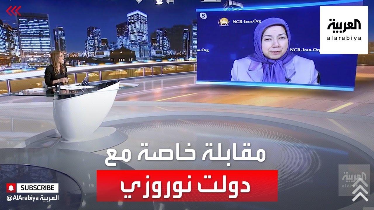 مقابلة مع ممثلة المجلس الوطني للمقاومة الإيرانية في بريطانيا دولت نوروزي  - نشر قبل 2 ساعة