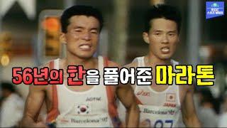 마라톤에도 '한일전'이 있었다! 황영조가 '몬주익 언덕'에서 펼친 드라마틱한 승부! 1992 바르셀로나 올림픽 마라톤