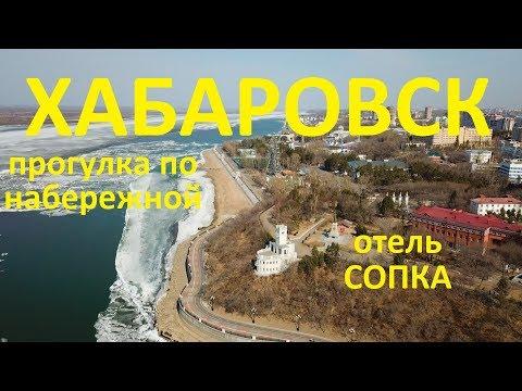 Хабаровск. Прогулка по