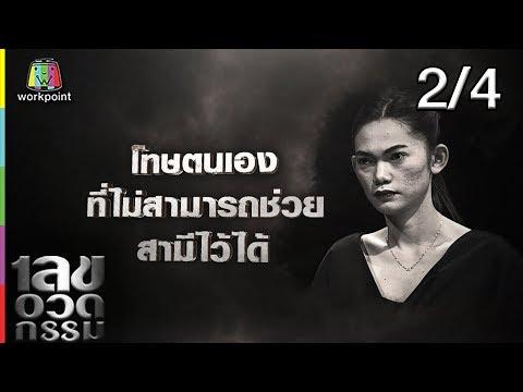 อาม ชุติมา - วันที่ 03 Oct 2019 Part 2/4