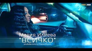 Мария Илиева - ВСИЧКО [Official 4K Video]