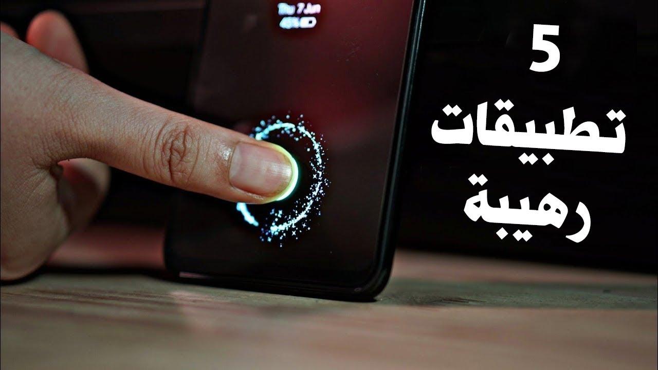 التطبيق الاول بصمه علي الشاشة والتطبيق الرابع لمراقبة اى هاتف - تطبيقات 2019