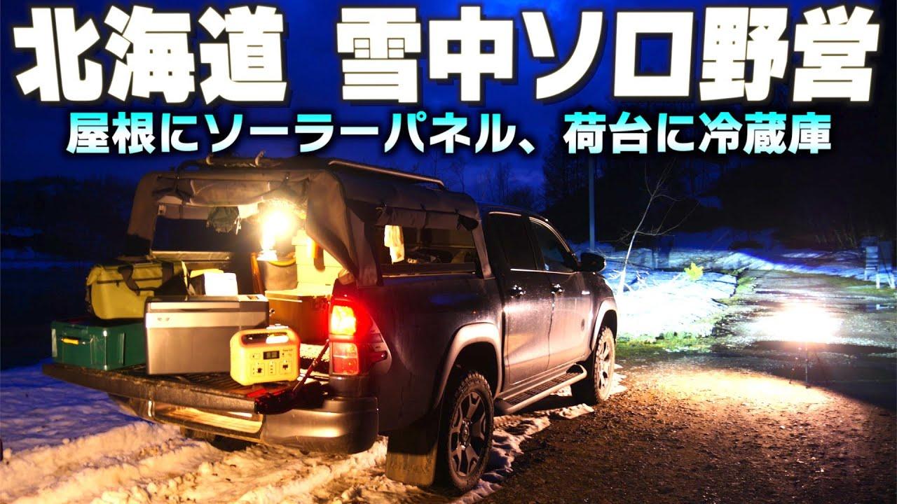北海道雪中ソロ【ハイラックス オーバーランダー車載冷蔵庫】夏におすすめのキャンプギア