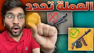 Fortnite ||  تحدي العملة تحدد أسلحتي 😰💰 !! (( الحظ التعيس 😭 )) !!  فورت نايت