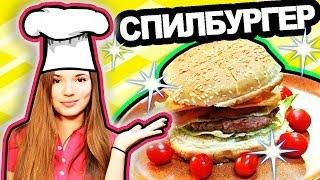 Download Я ШЕФ?! Готовим СПИЛбургер // Мой Авторский Рецепт :D Mp3 and Videos