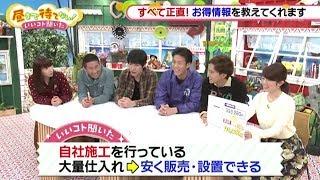 名古屋テレビ【メ~テレ】の『昼まで待てない!いいコト聞いた』で、給...