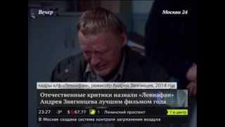 """""""Левиафан"""" получил Национальную премию кинокритиков"""