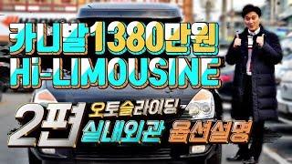 [중고차] 1380만원 카니발R 하이리무진 11인승 리…