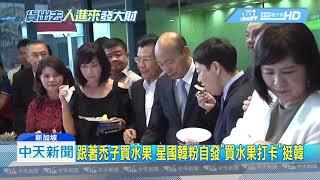 20190303中天新聞 星國韓粉實拍 高雄水果超市「掃光狂補貨」