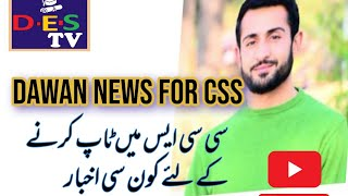 How to Read Dawn News Paper for CSS / English News Paper study plan CSS