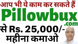 Good income part time job | Work from home | freelance | pillowbux.com | पार्ट टाइम जॉब |