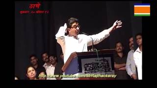 Mr Raj Thackeray Speech 30th Aug 2013 in Thane