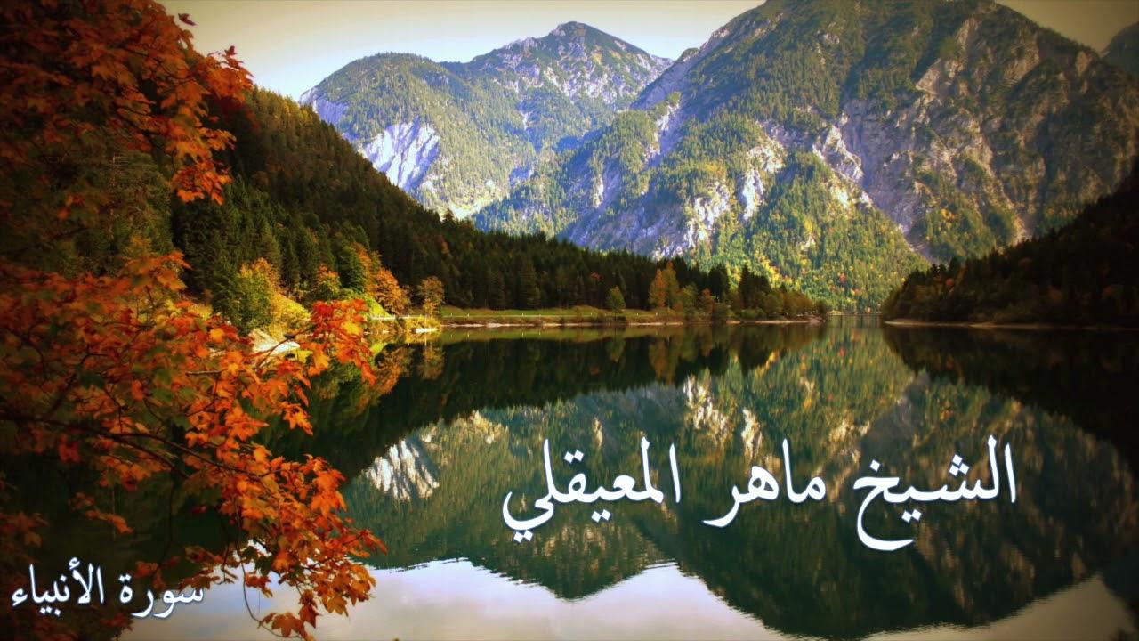 سورة الأنبياء .. تلاوة الشيخ ماهر المعيقلي .. Surah Al-Anbiya .. Maher Al-Mueaqly