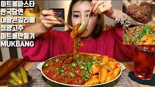 한국당면 미트볼 파스타 만들기 청양고추 먹방