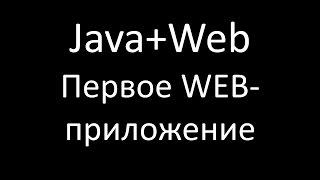 Java+Web (JSP/Servlets). Урок 2: Первое WEB-приложение
