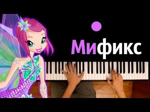 """Превращение Мификс (м/с """"Клуб Винкс"""") ● караоке   PIANO_KARAOKE ● ᴴᴰ + НОТЫ & MIDI"""