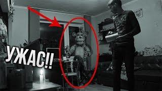 - Вызов Духов 5 ночей с Фредди Появился Дома Ужас